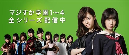 baner-hulu-majisuka-gakuen-4