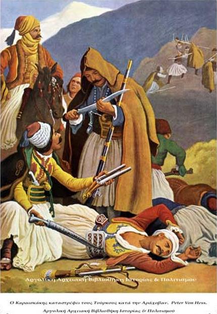 Καραϊσκάκης(Μάχη της Αράχωβας)