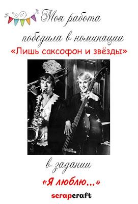 """Номинация """"Лишь саксофон и звезды"""""""