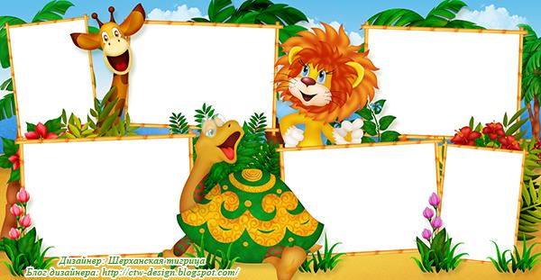 обезьянки и жираф из мультфильма я на солнышке лежу