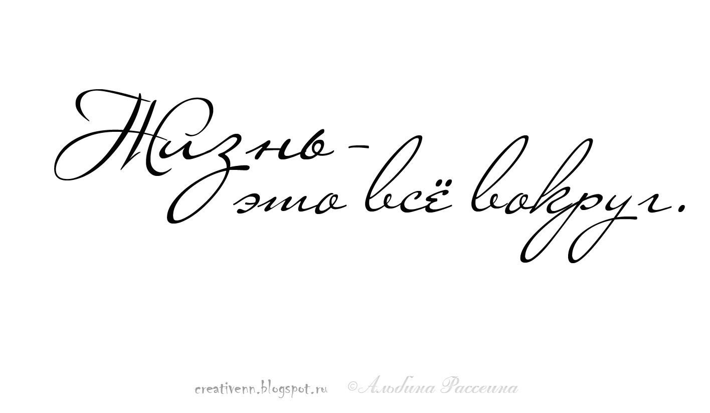 красивые фото надписи