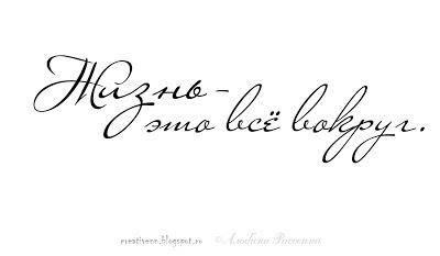 Надписи. Фразы. wordart. Красивые фразы.