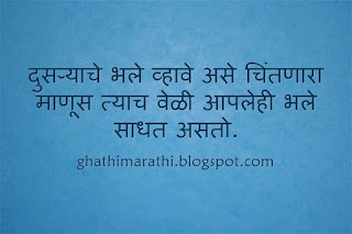famous suvichar in marathi 1