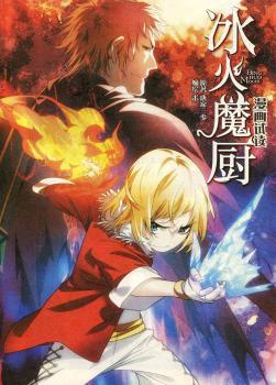 The Magic Chef of Ice and Fire Manga