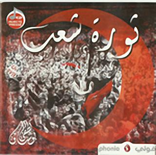 Lotfi bouchnak-Thawret Cha3b