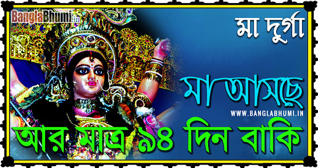 Maa Durga Asche 94 Din Baki - Maa Durga Asche Photo in Bangla