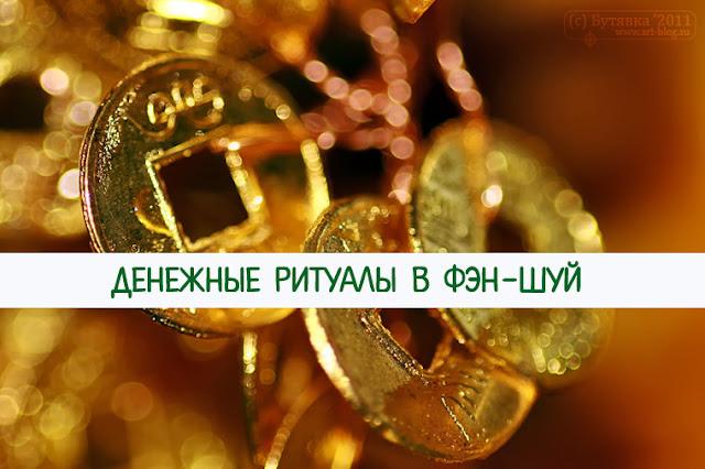 Как сделать монетку на богатство