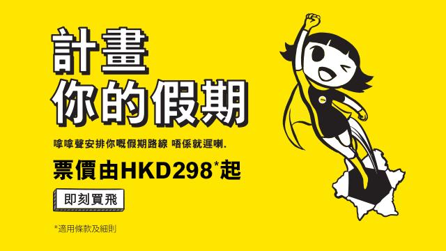 酷航 新一輪優惠,香港飛新加坡連稅六百多D,澳洲連先稅二千頭起,今早(10月14日)10點開賣。