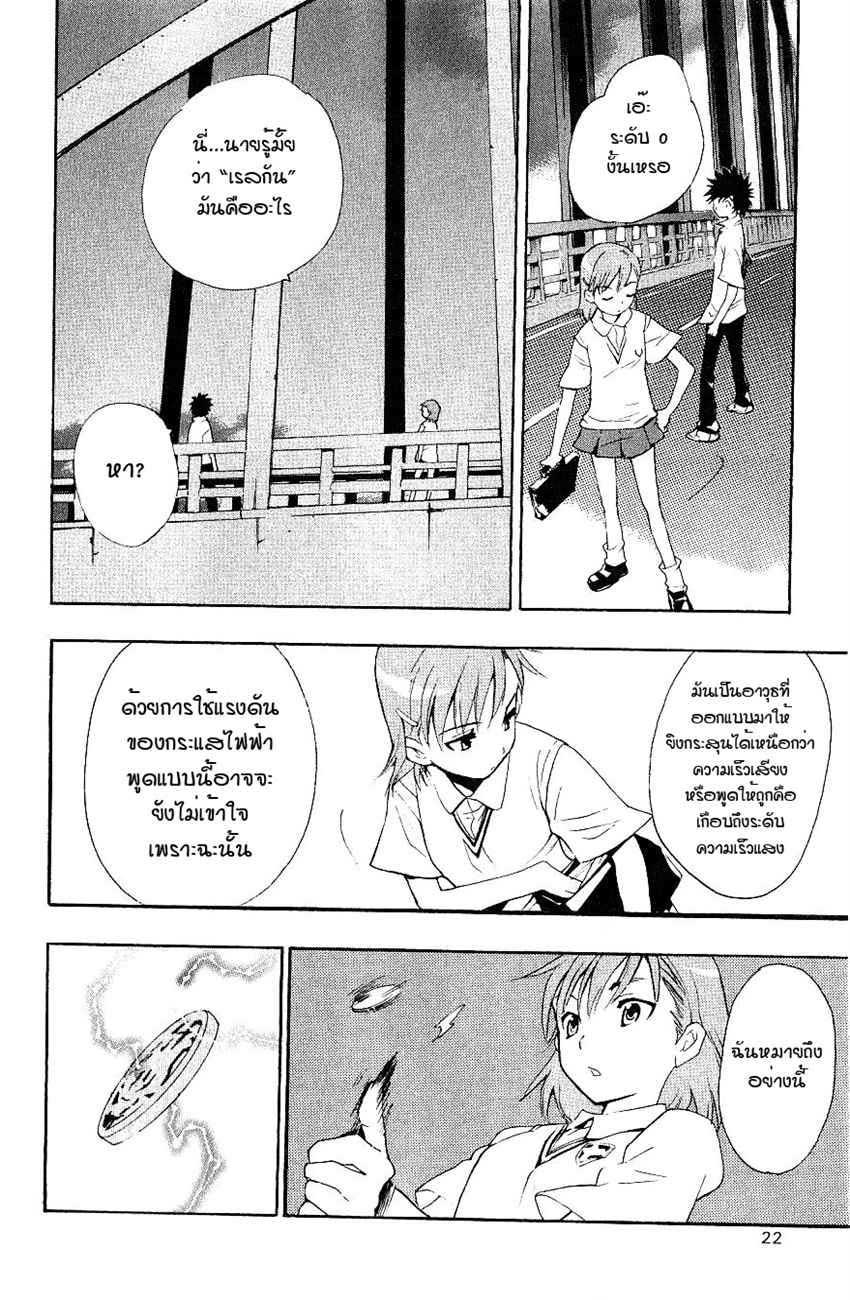 อ่านการ์ตูน To aru Wasurerareta Ai no Index to Touma 1 ภาพที่ 24