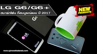 LG G6/G6+