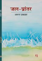 'जल-प्रांतर' कहानी के रूप में रिपोर्तार्ज है। बिहार की बाढ़ का शायद ही कहीं ऐसा विवरण मिलता हो जो यथार्थ के इतना करीब हो।