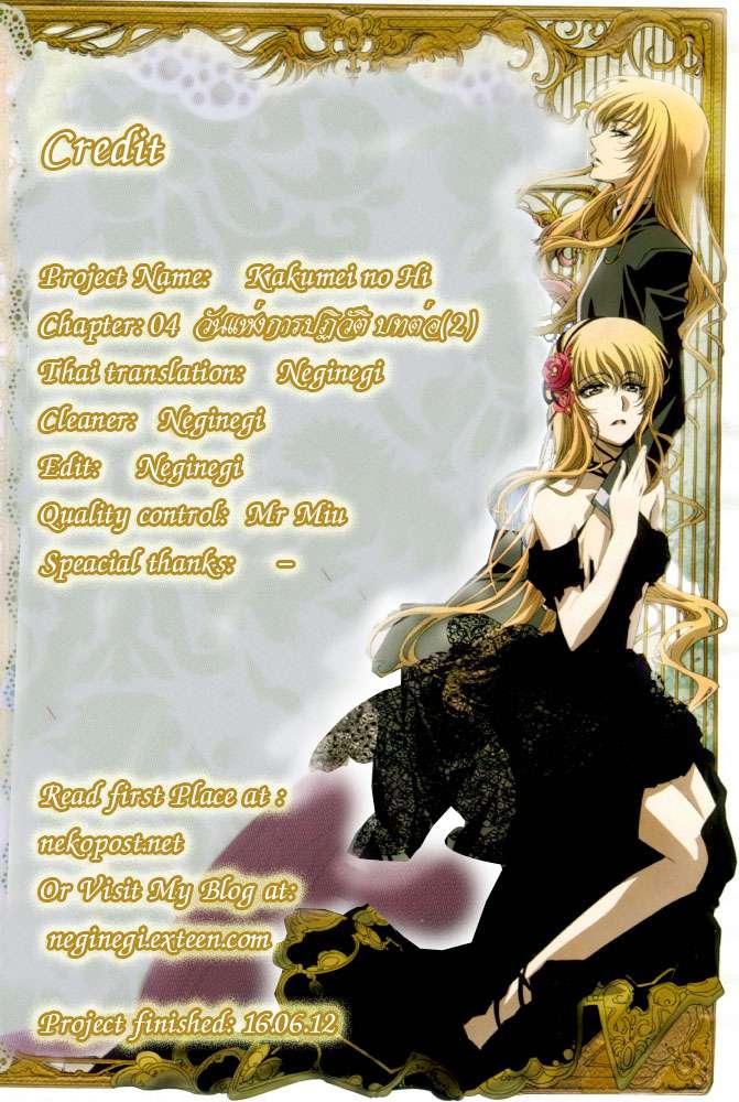 อ่านการ์ตูน Kakumei no Hi 5 ภาพที่ 1
