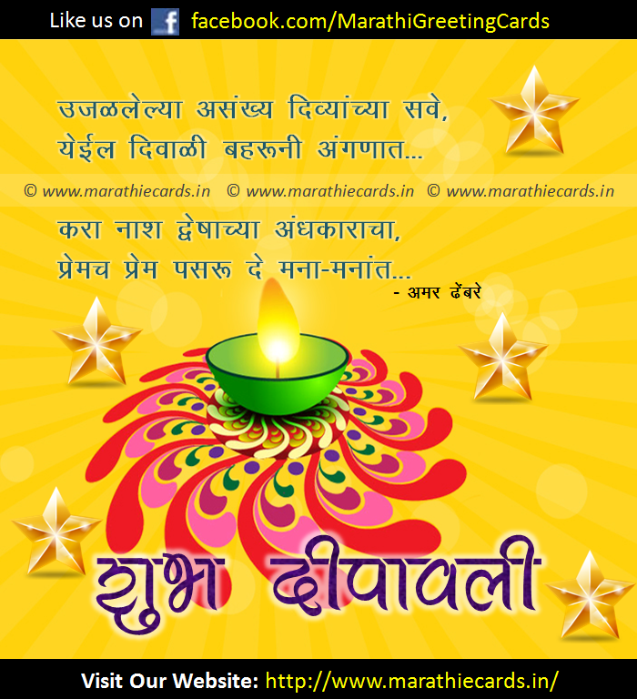 Diwali marathi greeting cards marathi greetings best happy diwali marathi greeting cards marathi greetings m4hsunfo Gallery