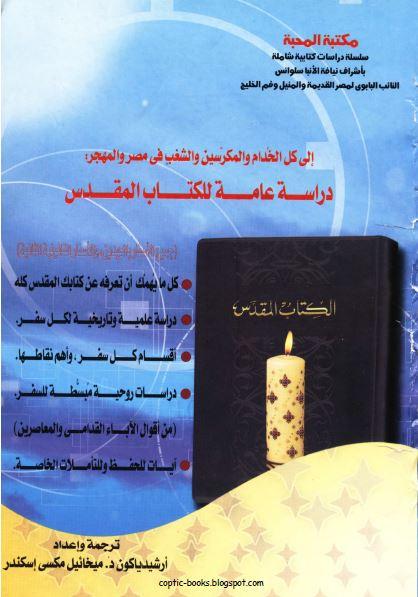 دراسة عامة للكتاب المقدس - جميع الأسفار بالعهدين والأسفار القانونية الثانية - كل ما يهمك أن تعرفه عن كتابك المقدس كله