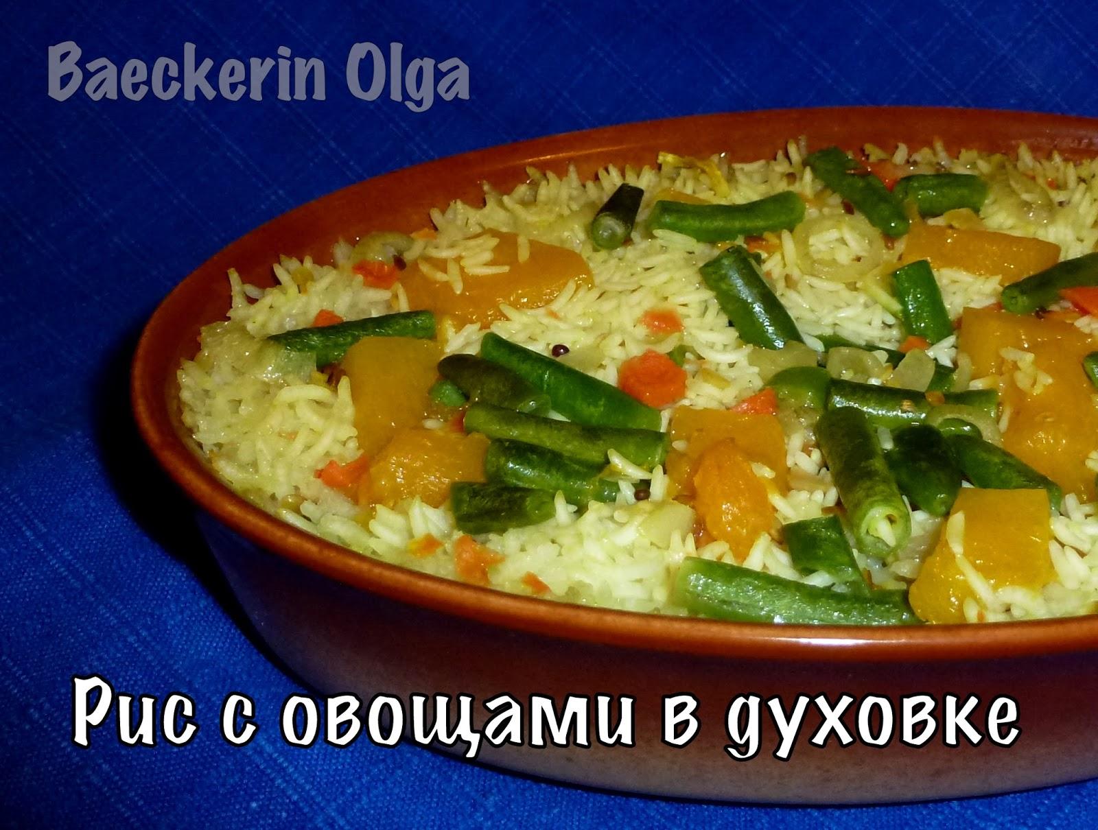 Рис в духовке с овощами рецепт