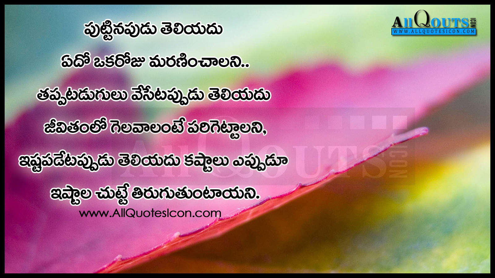 Telugu Awesome Life Quotations And Life Messages Www Allquotesicon