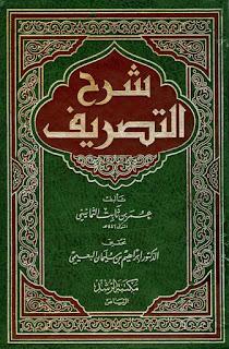 كتاب شرح التصريف - عمر بن ثابت الثمانيني