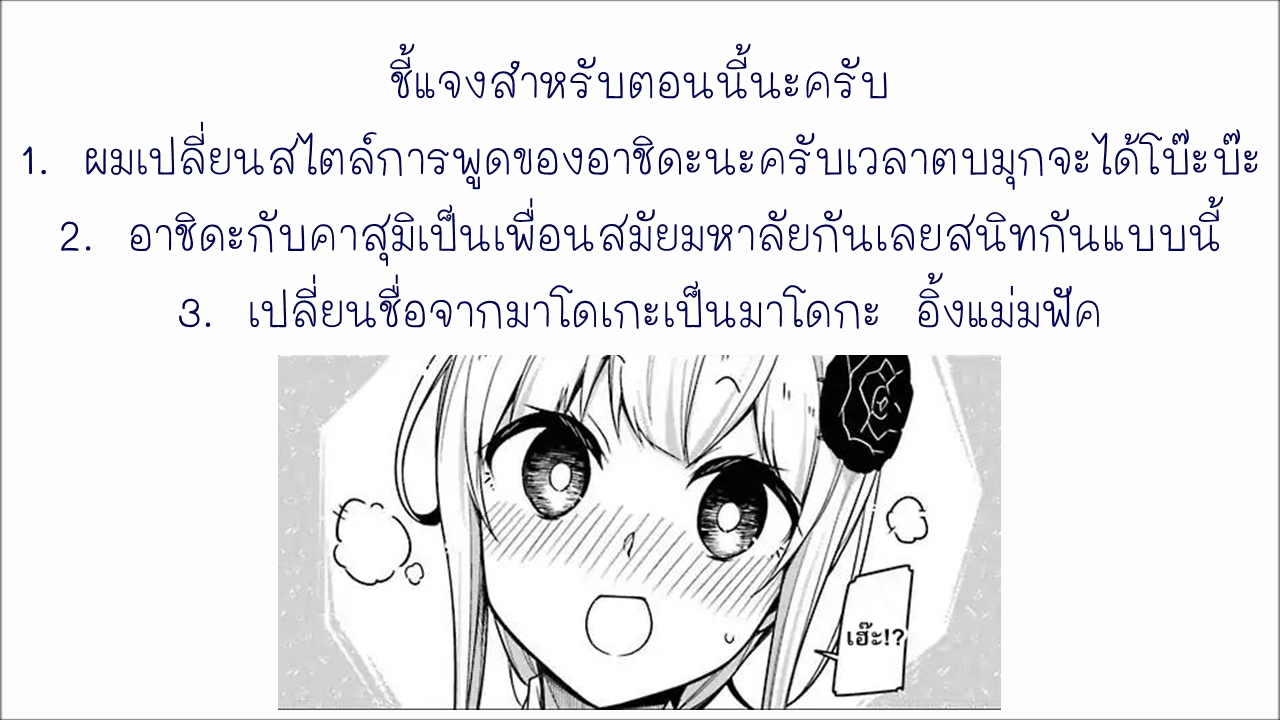 Are You Gonna Come? -ตอนที่ 2