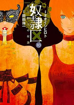 Doreiku - Boku to 23-nin no Dorei Manga