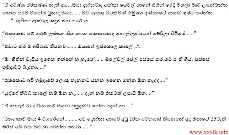 september 2012 sinhala wela katha and wala katha stories sinhala wal