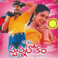 Swapna Lokam Old Movie Songs