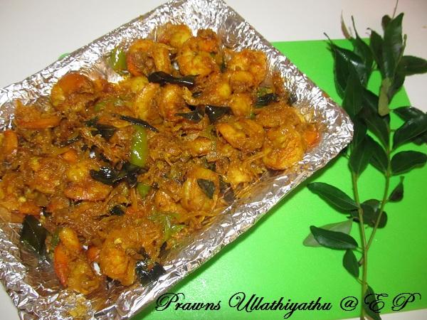 Prawns(Shrimp) Dry  Roast / Prawns Ullarthiyathu