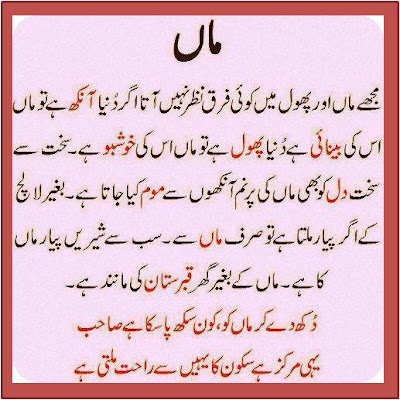 Beautiful Love Quotes For Her In Urdu : Girls For Her in Hindi For Friends Images: Beautiful Quotes In Urdu ...