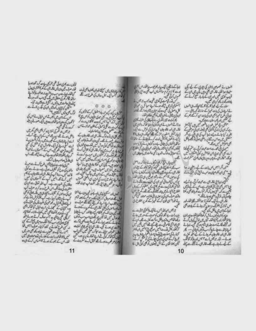 TuzParDilHaaraByAasmaQadri p6 1 - Tujh Pe Ye Dil Hara by Asma Qadri