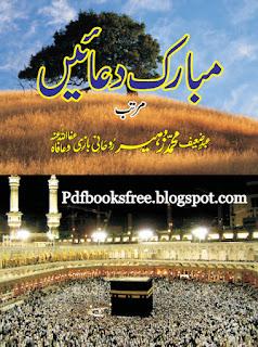 Mubarak Duain in Urdu pdf