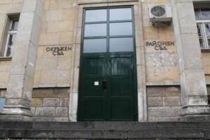 Окръжен съд-Разград