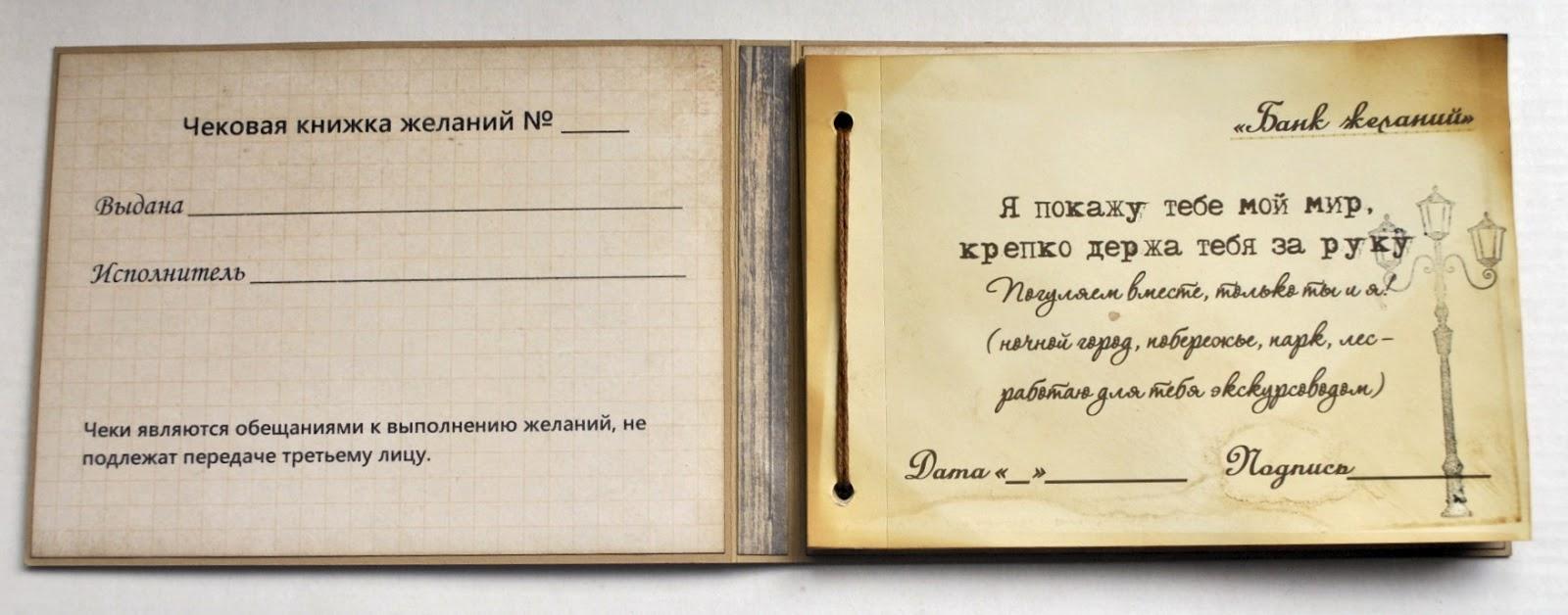 Как сделать чековую книжку желаний для мужа