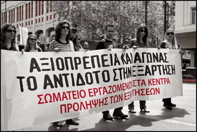 ΣΩΜΑΤΕΙΟ ΤΩΝ ΕΡΓΑΖΟΜΕΝΩΝ ΣΤΑ  ΚΕΝΤΡΑ ΠΡΟΛΗΨΗΣ