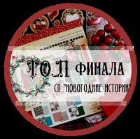 """Топ в СП """"Новогодние Истории"""" от Скрапли"""