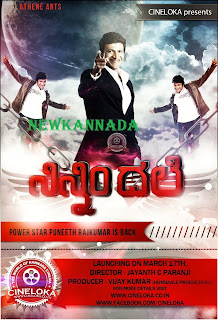 Watch Ninnindale Kannada movie Film News