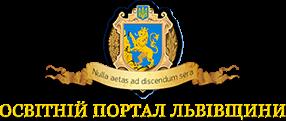 Львівський освітній портал