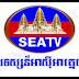 [Live Khmer TV] ប៉ុស្តិ៍ អាស៊ីអាគ្នេយ៏  SeaTV