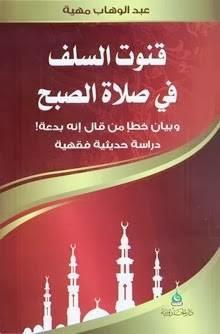 قنوت السلف في صلاة الصبح وبيان خطأ من قال إنه بدعة - عبد الوهاب مهية pdf