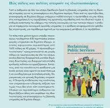 Για να ανακτήσουμε τις  δημόσιες υπηρεσίες