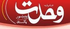 http://www.dailywahdat.com.pk/