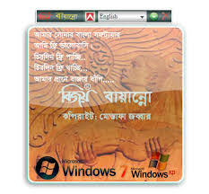 Bijoy 52 Bangla Font Full Version With Serial Key