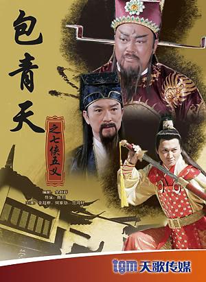 Tân Bao Thanh Thiên - Trên kênh HTV2