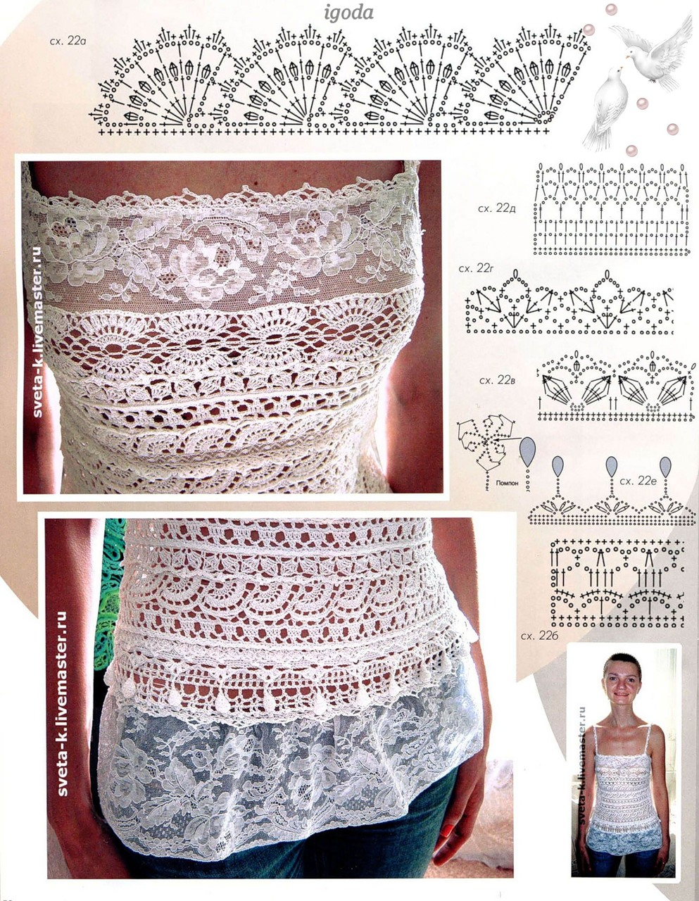 Crochet.es.un.arte!: Top con encaje de ganchillo..
