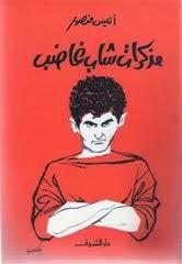 مذكرات شاب غاضب - كتابي أنيسي