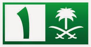 صورة شعار قناة تلفزيون المملكة العربية السعودية الاولى saudi channel 1