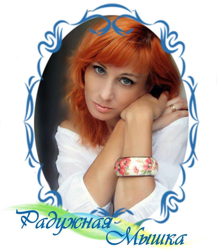 Анна Маслюченко (Радужная Мышка)