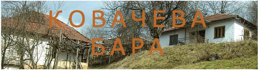 Ковачева Бара