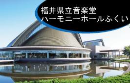 福井県立音楽堂ハーモニーホールふくい