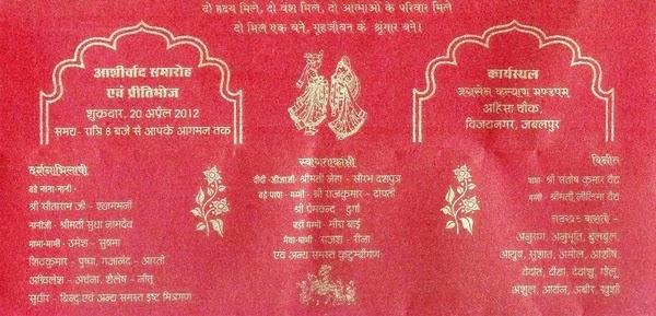 Wedding Invitation Card Matter In Hindi is luxury invitation layout