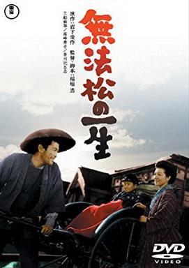 [MOVIES] 無法松の一生 (1958)