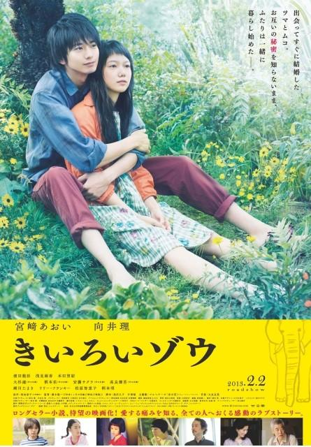 Yellow Elephant (Kiiroi Jou) Subtitle Indonesia